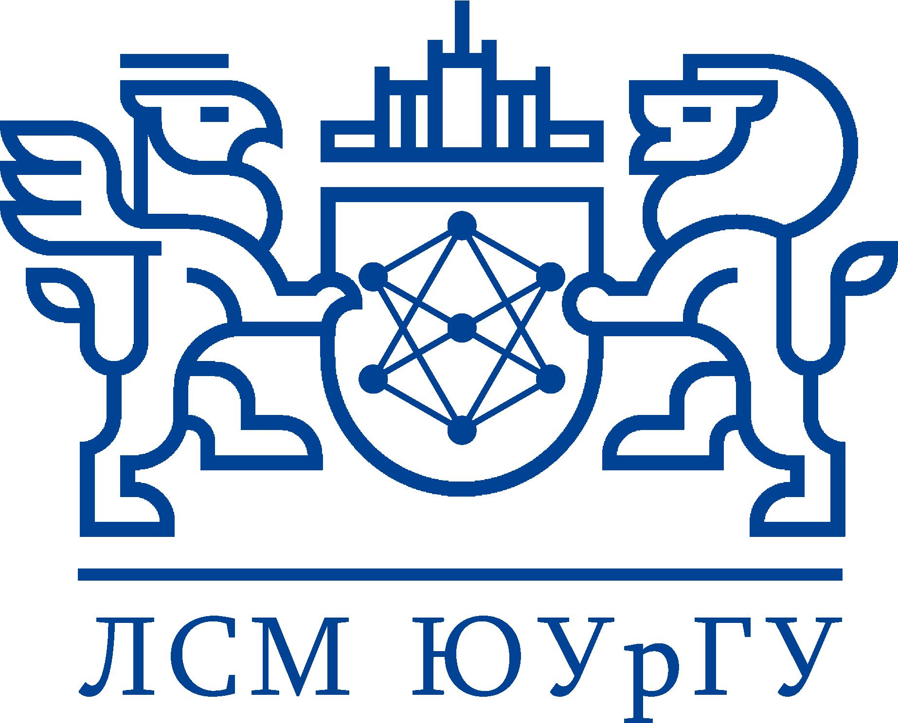 Лаборатория суперкомпьютерного моделирования ЮУрГУ